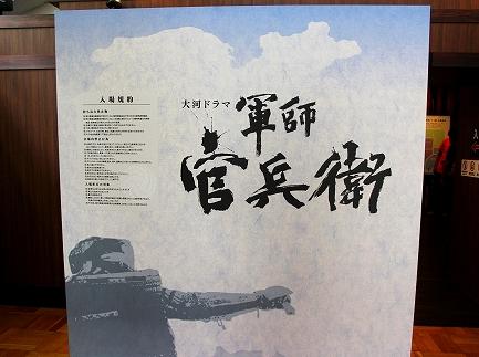 戦国大河きのもと館-5