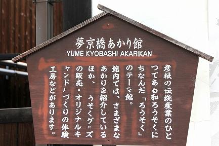 夢京橋あかり館-2