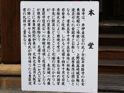 宗安寺-4