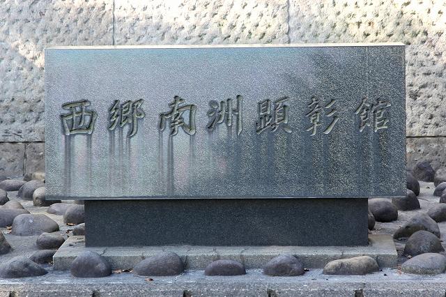 西郷南洲顕彰館-3