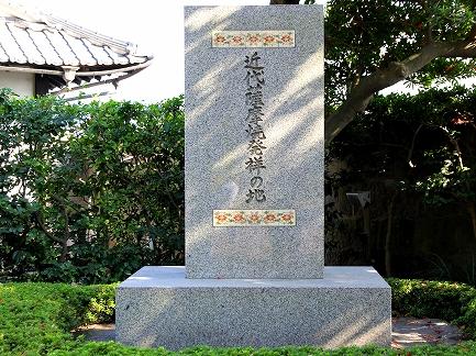 近代薩摩焼発祥の地-1
