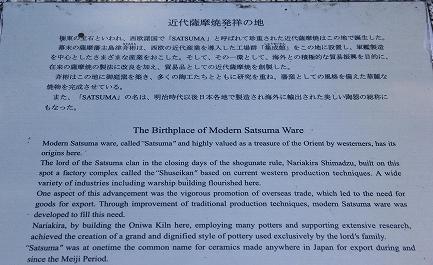 近代薩摩焼発祥の地-2