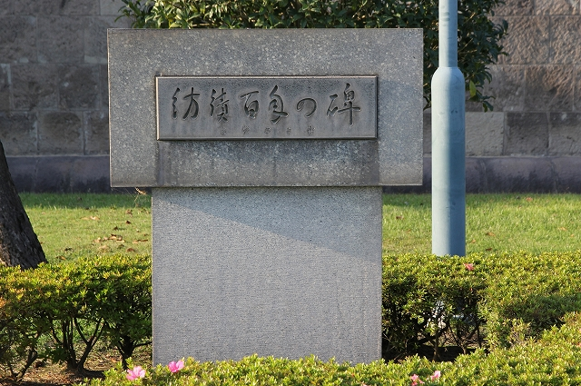 紡績百年の碑
