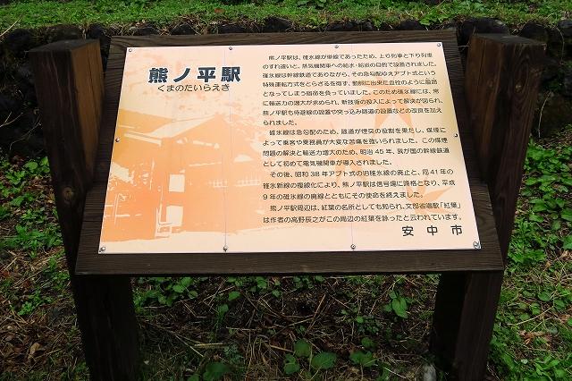 熊ノ平駅-3