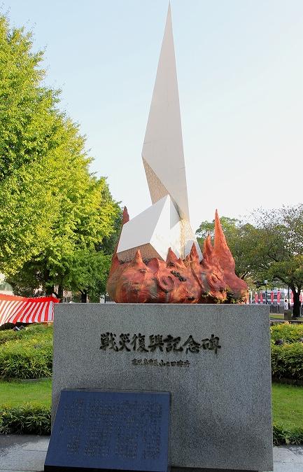 戦災復興記念碑