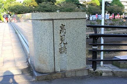 高見橋-2