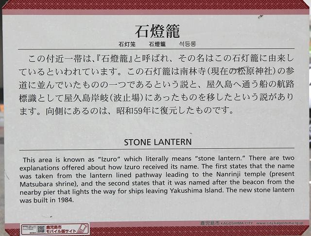 石燈籠-2