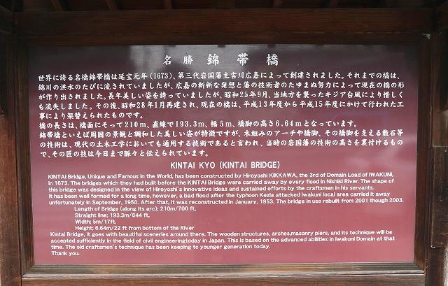 錦帯橋-2