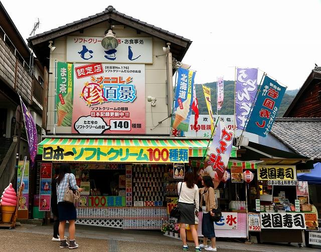ソフトクリーム専門店-1