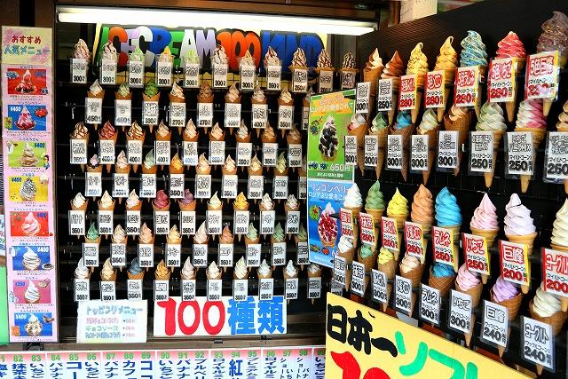 ソフトクリーム専門店-2