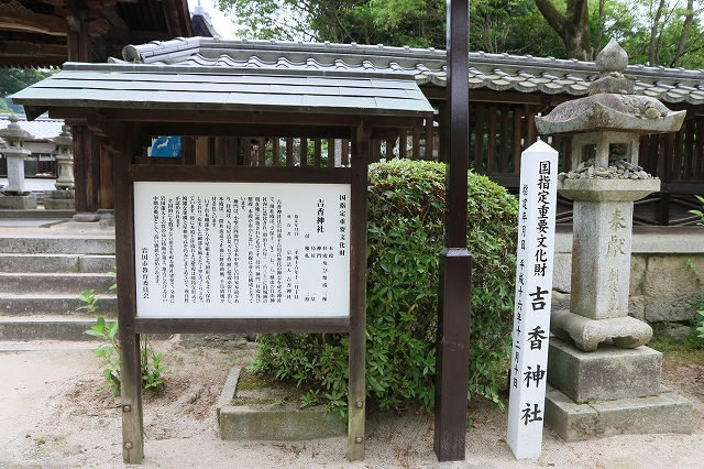 吉香神社-3