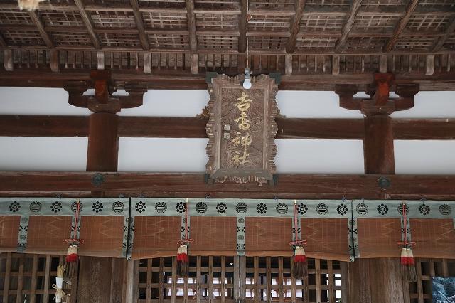 吉香神社-5