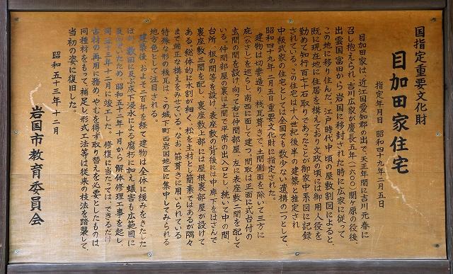 旧目加田家住宅-2