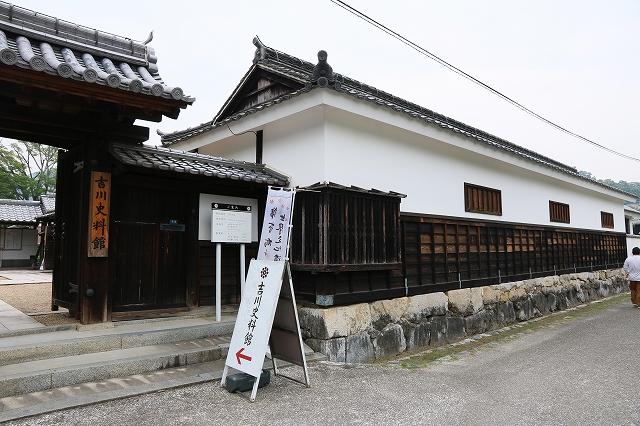 吉川史料館-2