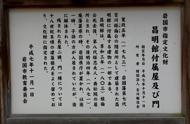吉川史料館-3
