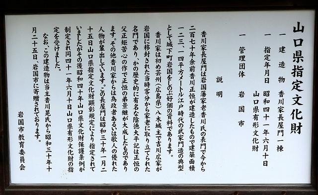 香川家長屋門-2