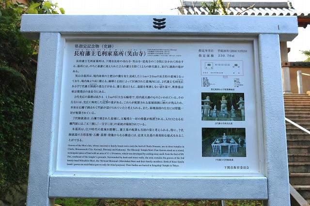 山口の旅 その101 下関市 城下町...