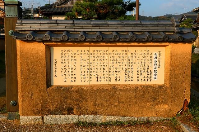 長府藩侍屋敷長屋-2