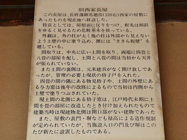 長府藩侍屋敷長屋-5