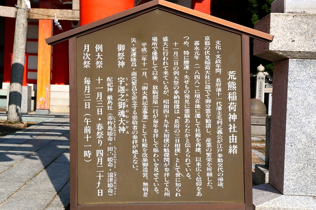 荒熊稲荷神社-2