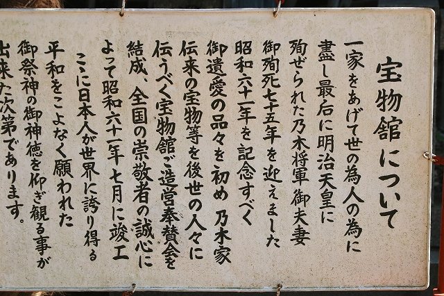 乃木神社-10