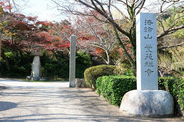 覚苑寺-1