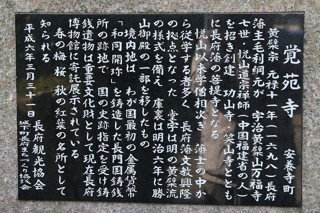 覚苑寺-3
