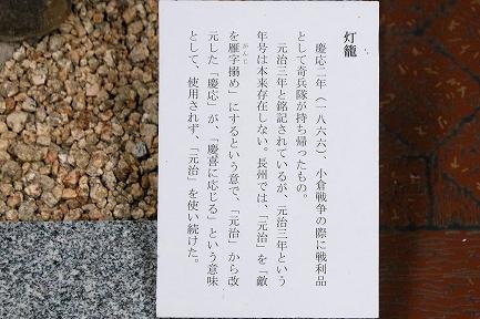 東行記念館-5