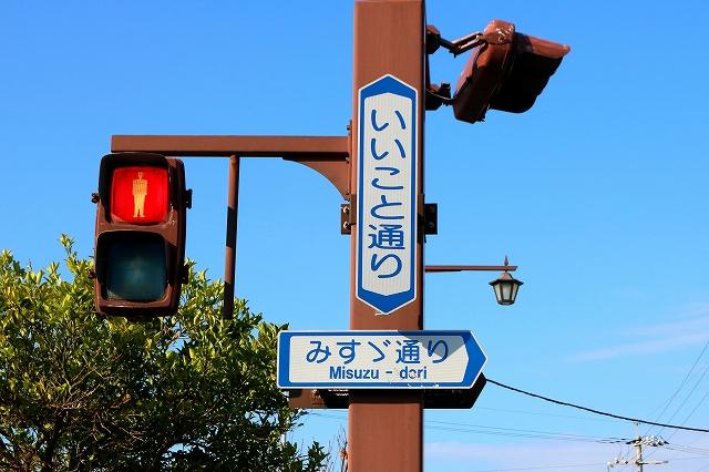 みすゞ通り-2