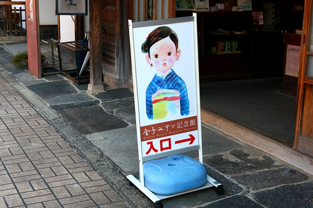 金子みすゞ記念館-1