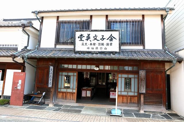 金子みすゞ記念館-2