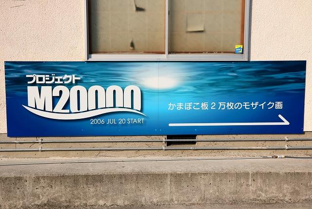 プロジェクトM20000-1