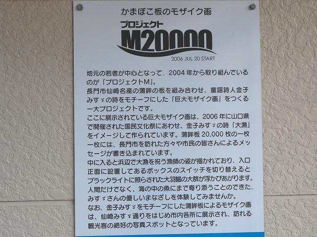 プロジェクトM20000-3