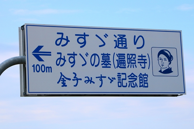 みすゞ通り-10