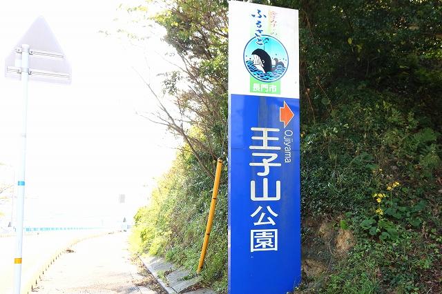 王子山公園-1