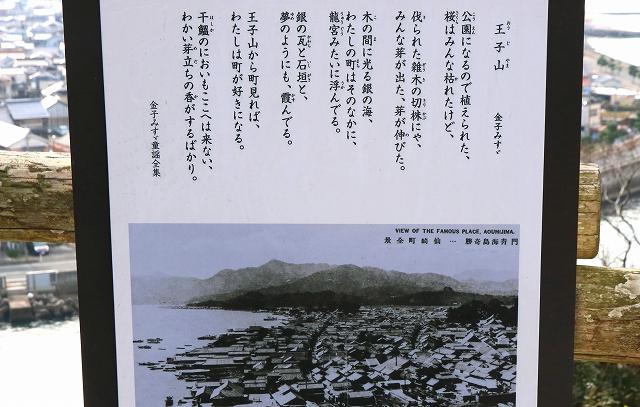 王子山公園-6
