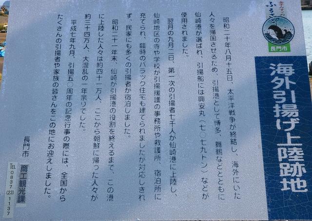 仙崎湾の風景-3
