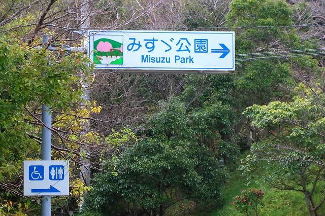 みすゞ公園-1