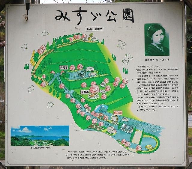 みすゞ公園-8
