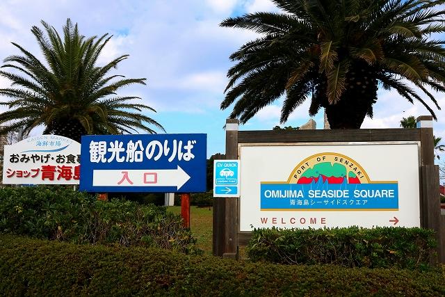 青海島シーサイドスクエア-2