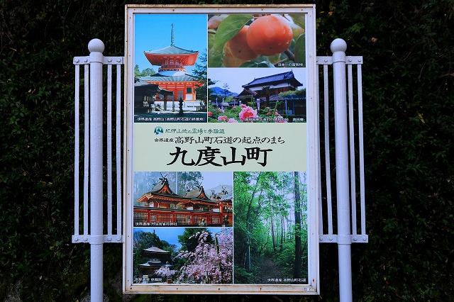 九度山駅-3