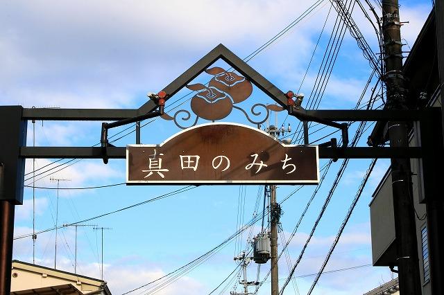 真田のみち-1