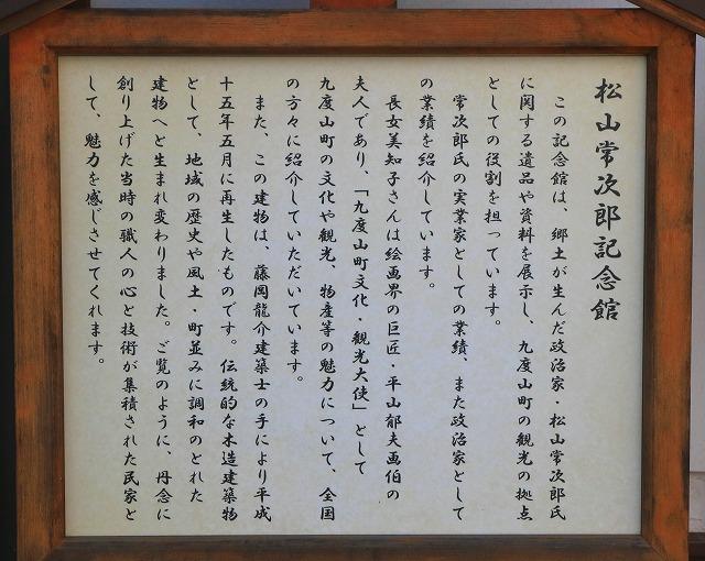 松山常次郎記念館-2