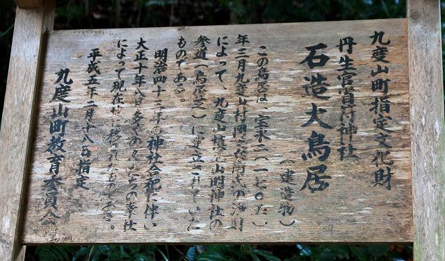 丹生官省符神社-3