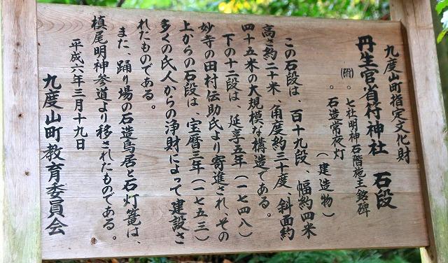 丹生官省符神社-2