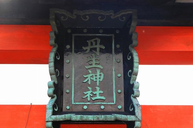 丹生官省符神社6