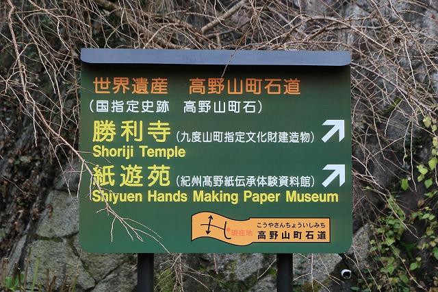 高野山町石道-3