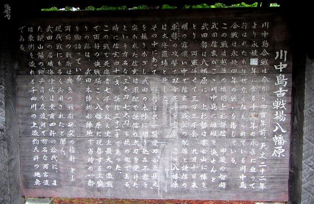 八幡原史跡公園-5