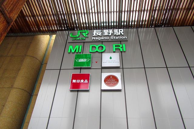 長野駅-9