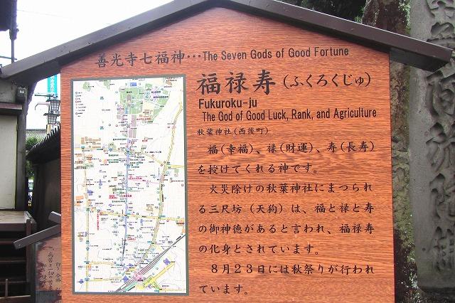 秋葉神社-4